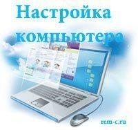Настройка компьютеров в Смоленске