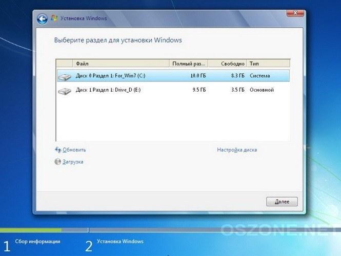выбор локального диска Windows